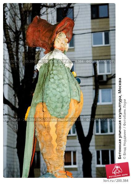 Купить «Бетонная уличная скульптура, Москва», фото № 200384, снято 12 февраля 2008 г. (c) Влад Нордвинг / Фотобанк Лори