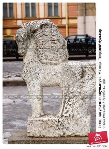 Бетонная уличная скульптура, Москва, Тверской бульвар, фото № 200396, снято 12 февраля 2008 г. (c) Влад Нордвинг / Фотобанк Лори