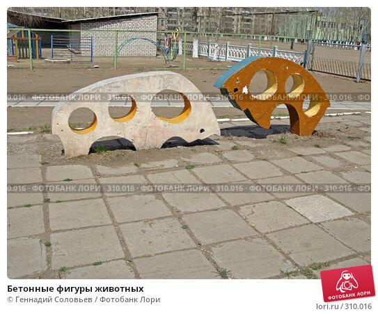 Бетонные фигуры животных, фото № 310016, снято 12 мая 2008 г. (c) Геннадий Соловьев / Фотобанк Лори
