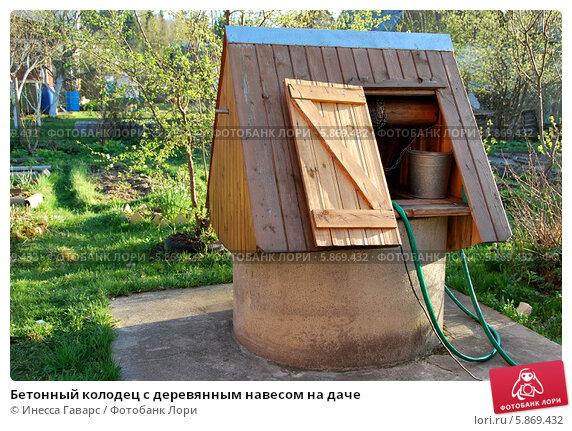 Купить «Бетонный колодец с деревянным навесом на даче», фото № 5869432, снято 2 мая 2014 г. (c) Инесса Гаварс / Фотобанк Лори
