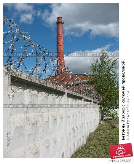 Бетонный забор с колючей проволокой, фото № 286300, снято 13 мая 2008 г. (c) Заноза-Ру / Фотобанк Лори