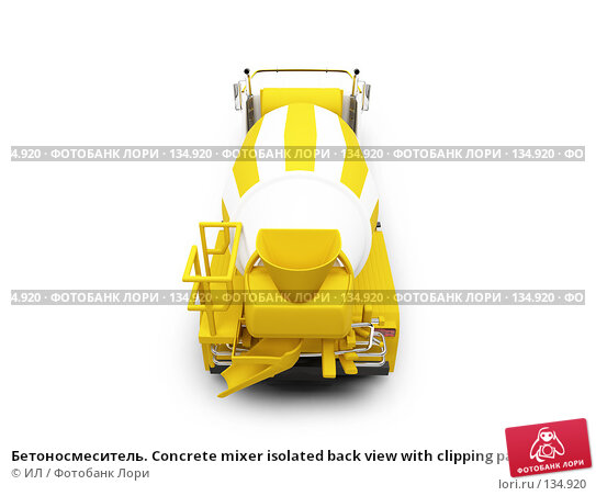 Бетоносмеситель. Concrete mixer isolated back view with clipping path, иллюстрация № 134920 (c) ИЛ / Фотобанк Лори