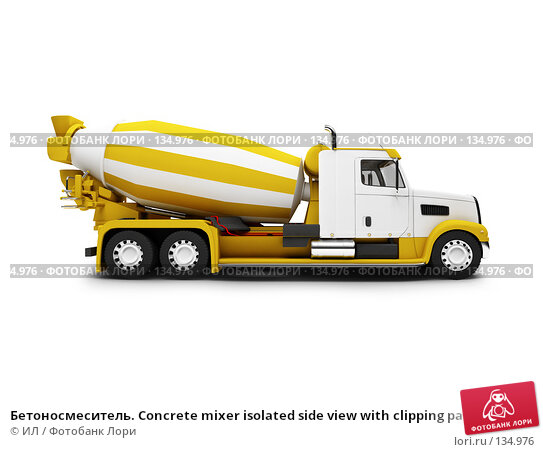 Бетоносмеситель. Concrete mixer isolated side view with clipping path, иллюстрация № 134976 (c) ИЛ / Фотобанк Лори