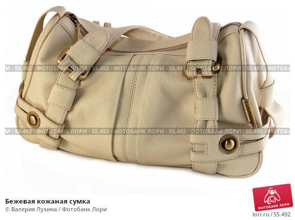 Купить «Бежевая кожаная сумка», фото № 55492, снято 25 июня 2007 г. (c) Валерия Потапова / Фотобанк Лори