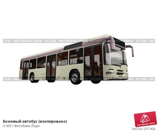 Бежевый автобус (изолировано), иллюстрация № 217432 (c) ИЛ / Фотобанк Лори