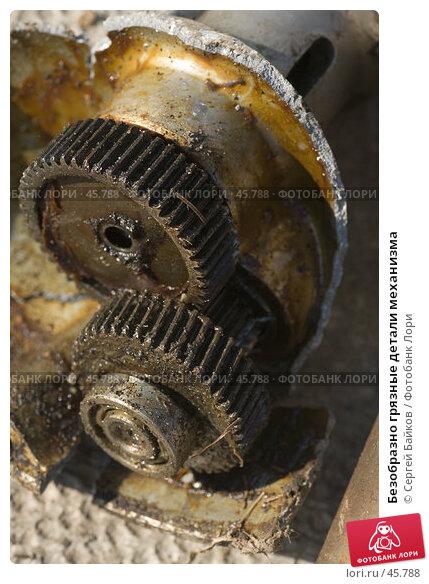 Купить «Безобразно грязные детали механизма», фото № 45788, снято 1 апреля 2007 г. (c) Сергей Байков / Фотобанк Лори