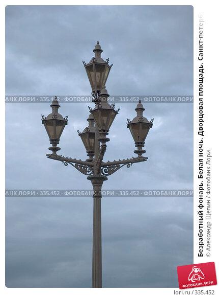 Безработный фонарь. Белая ночь. Дворцовая площадь. Санкт-петербург, эксклюзивное фото № 335452, снято 30 мая 2008 г. (c) Александр Щепин / Фотобанк Лори