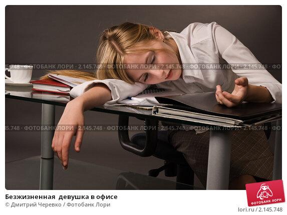 Купить «Безжизненная  девушка в офисе», фото № 2145748, снято 14 августа 2010 г. (c) Дмитрий Черевко / Фотобанк Лори