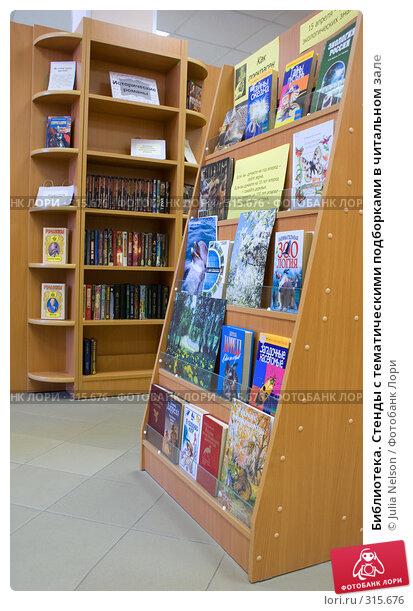 Библиотека. Стенды с тематическими подборками в читальном зале, фото № 315676, снято 23 апреля 2008 г. (c) Julia Nelson / Фотобанк Лори