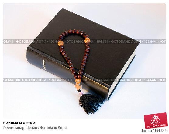 Библия и четки, эксклюзивное фото № 194644, снято 3 февраля 2008 г. (c) Александр Щепин / Фотобанк Лори