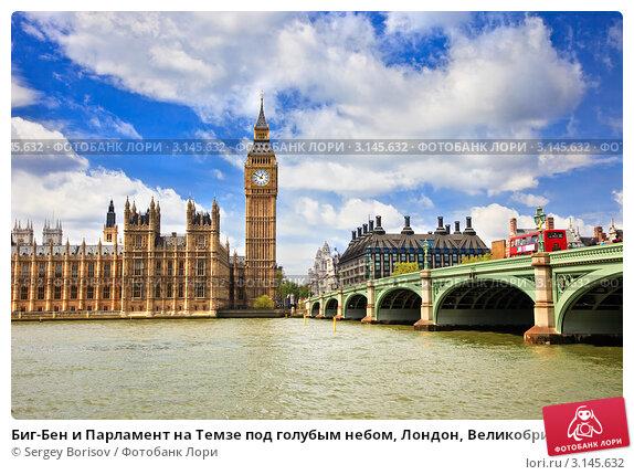 Купить «Биг-Бен и Парламент на Темзе под голубым небом, Лондон, Великобритания», фото № 3145632, снято 5 мая 2009 г. (c) Sergey Borisov / Фотобанк Лори