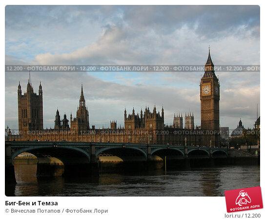 Биг-Бен и Темза, фото № 12200, снято 19 октября 2005 г. (c) Вячеслав Потапов / Фотобанк Лори