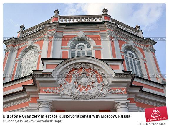 Купить «Big Stone Orangery in estate Kuskovo18 century in Moscow, Russia», фото № 29537604, снято 10 июня 2016 г. (c) Володина Ольга / Фотобанк Лори