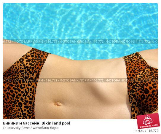 Купить «Бикини и бассейн. Bikini and pool», фото № 116772, снято 6 января 2006 г. (c) Losevsky Pavel / Фотобанк Лори