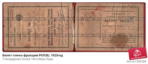 Билет члена фракции РКП(Б). 1923год, эксклюзивное фото № 326024, снято 25 мая 2017 г. (c) Бондаренко Олеся / Фотобанк Лори