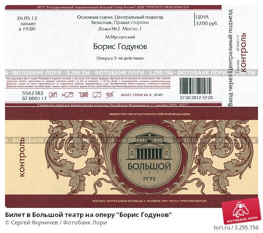 Стоимость билетов большой театр театры екатеринбурга афиша на 28 октября