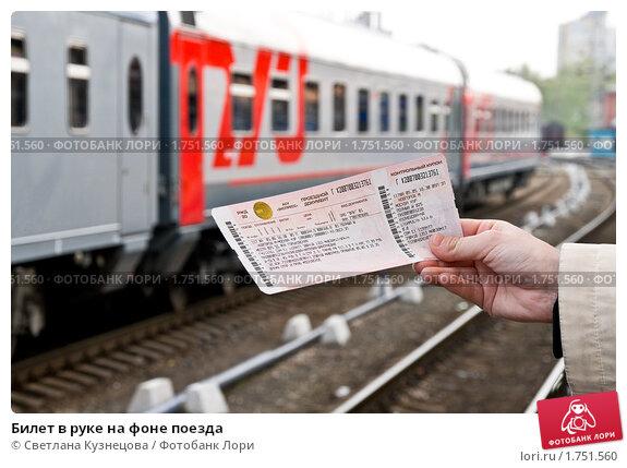 Купить «Билет в руке на фоне поезда», фото № 1751560, снято 2 мая 2010 г. (c) Светлана Кузнецова / Фотобанк Лори