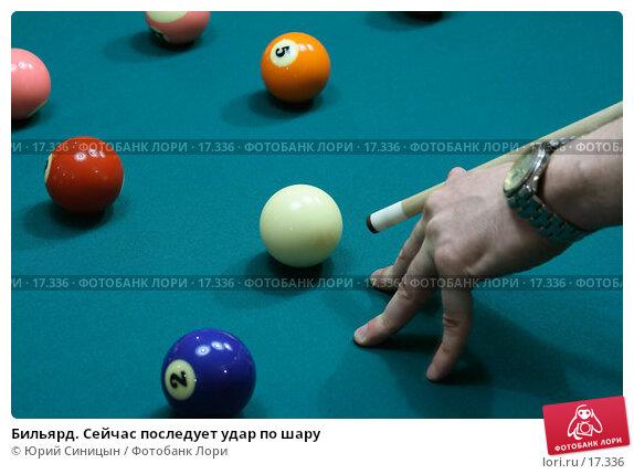 Бильярд. Сейчас последует удар по шару, фото № 17336, снято 1 января 2007 г. (c) Юрий Синицын / Фотобанк Лори