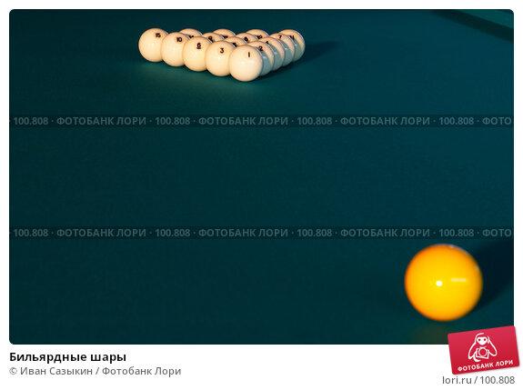 Бильярдные шары, фото № 100808, снято 27 октября 2006 г. (c) Иван Сазыкин / Фотобанк Лори
