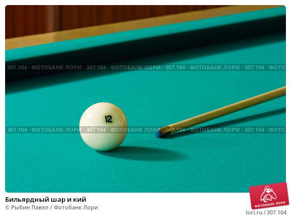 Бильярдный шар и кий, фото № 307104, снято 31 мая 2008 г. (c) Рыбин Павел / Фотобанк Лори