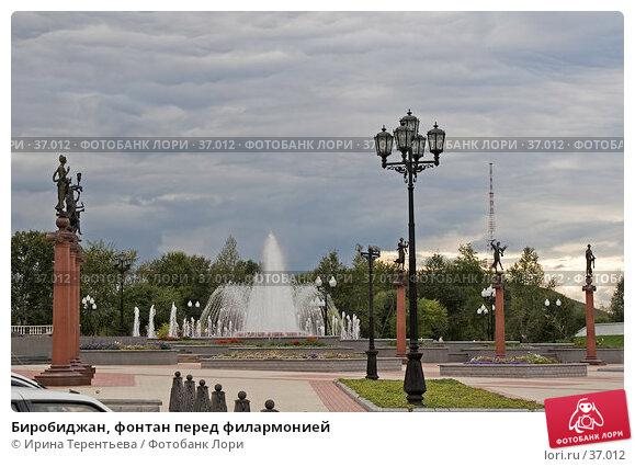 Биробиджан, фонтан перед филармонией, эксклюзивное фото № 37012, снято 22 сентября 2005 г. (c) Ирина Терентьева / Фотобанк Лори