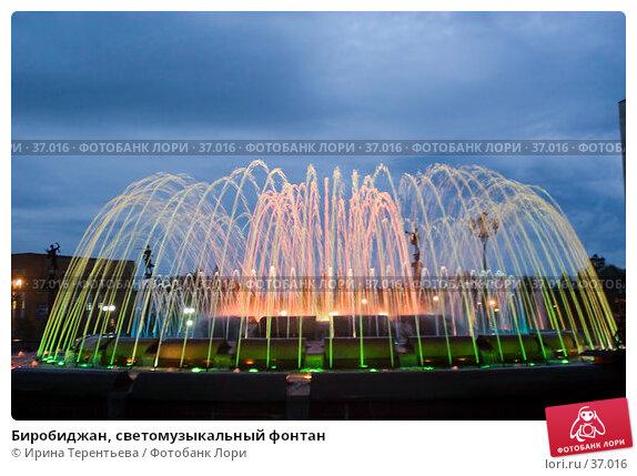 Купить «Биробиджан, светомузыкальный фонтан», эксклюзивное фото № 37016, снято 22 сентября 2005 г. (c) Ирина Терентьева / Фотобанк Лори