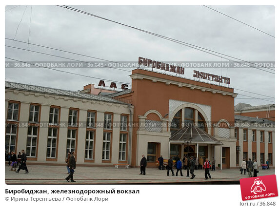 Биробиджан, железнодорожный вокзал, эксклюзивное фото № 36848, снято 22 сентября 2005 г. (c) Ирина Терентьева / Фотобанк Лори