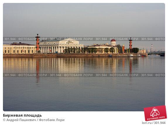 Биржевая площадь, фото № 301944, снято 8 мая 2008 г. (c) Андрей Пашкевич / Фотобанк Лори