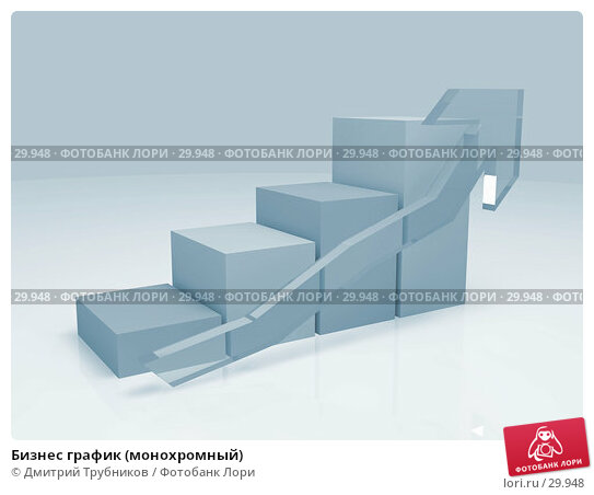 Бизнес график (монохромный), иллюстрация № 29948 (c) Дмитрий Трубников / Фотобанк Лори