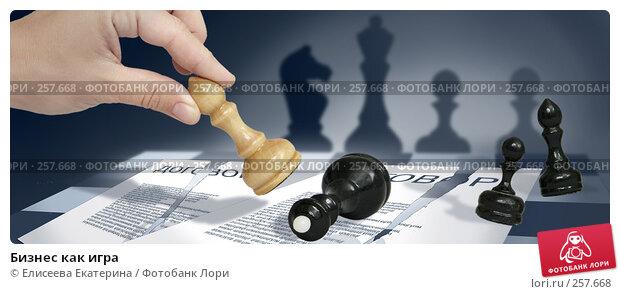 Бизнес как игра, фото № 257668, снято 21 февраля 2017 г. (c) Елисеева Екатерина / Фотобанк Лори