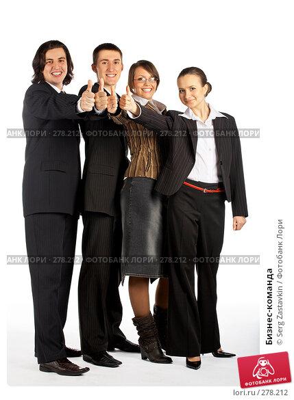 Бизнес-команда, фото № 278212, снято 11 марта 2008 г. (c) Serg Zastavkin / Фотобанк Лори
