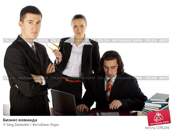 Бизнес-команда, фото № 278216, снято 11 марта 2008 г. (c) Serg Zastavkin / Фотобанк Лори