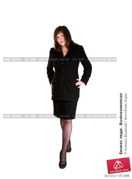 Бизнес леди . Businesswoman, фото № 131408, снято 19 июля 2007 г. (c) Коваль Василий / Фотобанк Лори