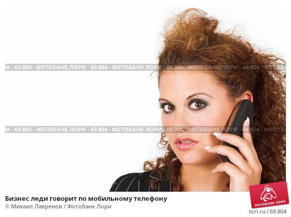 Бизнес леди говорит по мобильному телефону, фото № 69804, снято 23 сентября 2006 г. (c) Михаил Лавренов / Фотобанк Лори
