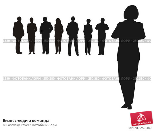 Купить «Бизнес-леди и команда», иллюстрация № 250380 (c) Losevsky Pavel / Фотобанк Лори