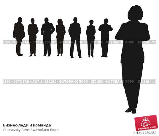 Бизнес-леди и команда, иллюстрация № 250380 (c) Losevsky Pavel / Фотобанк Лори