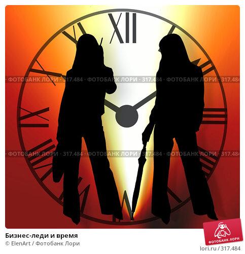 Бизнес-леди и время, иллюстрация № 317484 (c) ElenArt / Фотобанк Лори