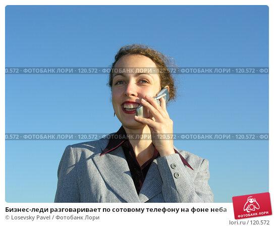 Купить «Бизнес-леди разговаривает по сотовому телефону на фоне неба», фото № 120572, снято 20 августа 2005 г. (c) Losevsky Pavel / Фотобанк Лори
