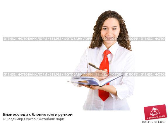 Бизнес-леди с блокнотом и ручкой, фото № 311032, снято 16 марта 2008 г. (c) Владимир Сурков / Фотобанк Лори