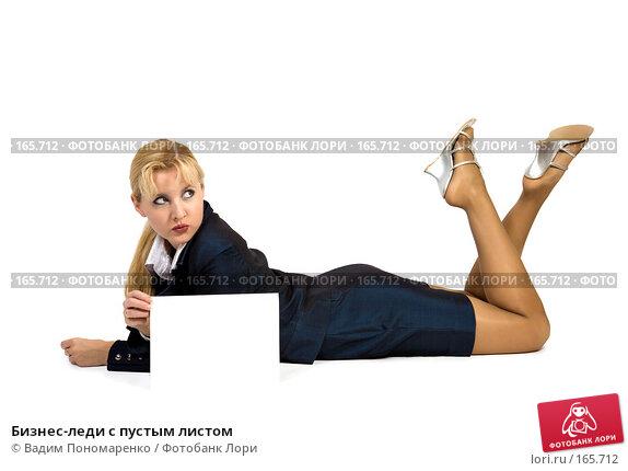 Купить «Бизнес-леди с пустым листом», фото № 165712, снято 8 сентября 2007 г. (c) Вадим Пономаренко / Фотобанк Лори