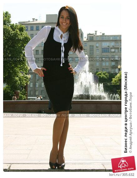 Бизнес леди в центре города (Москва), фото № 305632, снято 29 мая 2008 г. (c) Андрей Аркуша / Фотобанк Лори