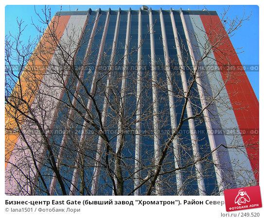 """Бизнес-центр East Gate (бывший завод """"Хроматрон""""). Район Северное Измайлово. Щёлковское шоссе, 100. Москва, эксклюзивное фото № 249520, снято 2 апреля 2008 г. (c) lana1501 / Фотобанк Лори"""