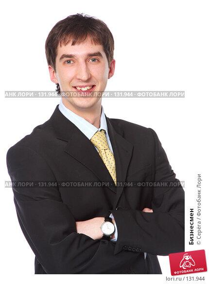Бизнесмен, фото № 131944, снято 24 января 2017 г. (c) Серёга / Фотобанк Лори