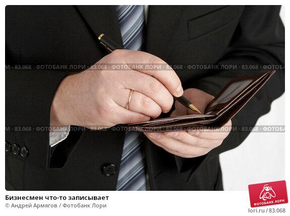 Купить «Бизнесмен что-то записывает», фото № 83068, снято 11 января 2007 г. (c) Андрей Армягов / Фотобанк Лори