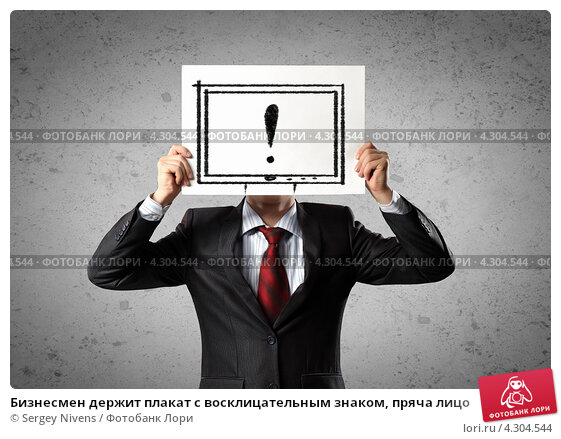 Бизнесмен держит плакат с восклицательным знаком, пряча лицо. Стоковое фото, фотограф Sergey Nivens / Фотобанк Лори