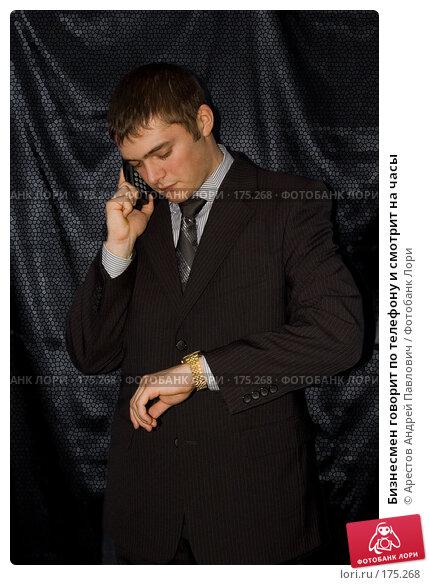 Бизнесмен говорит по телефону и смотрит на часы, фото № 175268, снято 15 декабря 2007 г. (c) Арестов Андрей Павлович / Фотобанк Лори