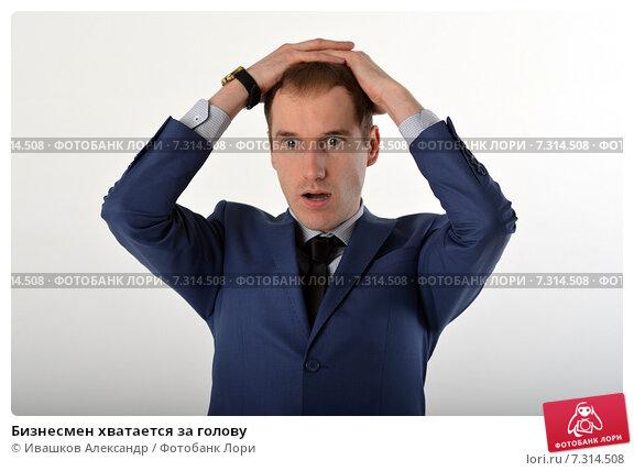 Купить «Бизнесмен хватается за голову», фото № 7314508, снято 19 апреля 2015 г. (c) Ивашков Александр / Фотобанк Лори