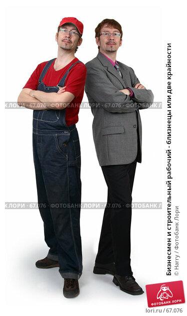 Бизнесмен и строительный рабочий - близнецы или две крайности, фото № 67076, снято 22 июня 2007 г. (c) Harry / Фотобанк Лори