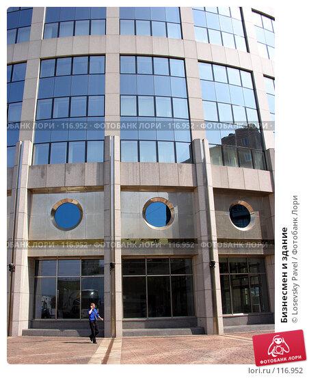 Купить «Бизнесмен и здание», фото № 116952, снято 31 июля 2005 г. (c) Losevsky Pavel / Фотобанк Лори