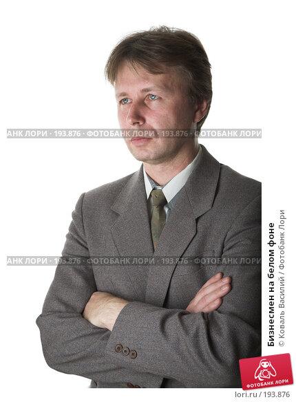 Купить «Бизнесмен на белом фоне», фото № 193876, снято 15 декабря 2006 г. (c) Коваль Василий / Фотобанк Лори